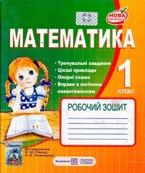 Математика 1 клас. Робочий зошит