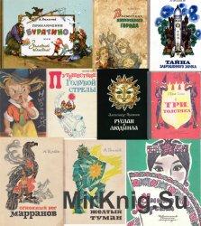 Сборник книг с иллюстрациями Леонида Викторовича Владимирского