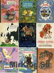 Сборник книг с иллюстрациями Николая Михайловича Кочергина