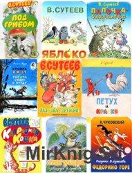 Сборник книг художника и писателя Владимира Григорьевича Сутеева (48 шт)