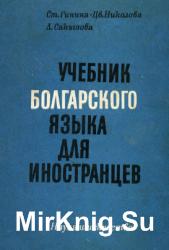 Учебник болгарского языка для иностранцев