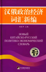 Новый китайско-русский политико-экономический словарь