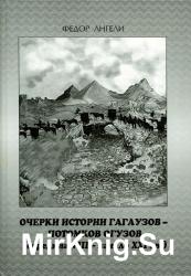 Очерки истории гагаузов - потомков огузов (середина VIII- начало XXI вв.)