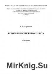История российского солдата