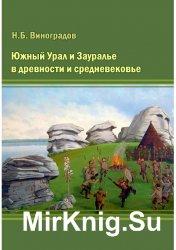 Южный Урал и Зауралье в древности и средневековье