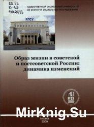 Образ жизни в советской и постсоветской России