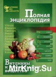 Витамины и минеральные вещества. Полная энциклопедия