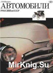 Автомобили России и СССР - 2 книги