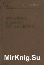 Чувашия в эпоху феодализма (XVI - начало XIX вв.)