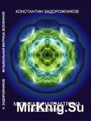 Музыкальная матрица Вселенной