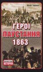 Героі паўстання 1863