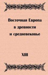 Восточная Европа в древности и средневековье. XIII