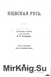 Киевская Русь. Сборник статей. Т.1