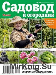 Садовод и огородник №15 2016