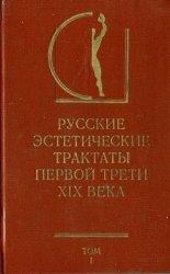 Русские эстетические трактаты первой трети XIX века (2 тома)