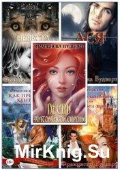 Вудворт Ф. - Собрание произведений (11 книг)