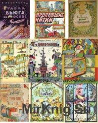Сборник книг с иллюстрациями Ильи Кабакова