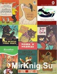 Сборник книг с иллюстрациями Рачева Евгения Михайловича (20 книг)