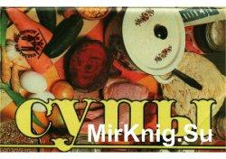 Супы (Набор открыток)