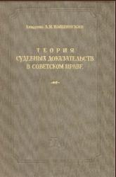Теория судебных доказательств в советском праве