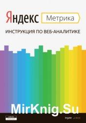 Яндекс Метрика: инструкция по веб-аналитике