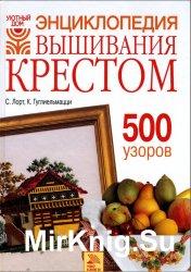 Энциклопедия вышивания крестом. 500 узоров