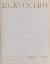 Искусство. Книга для чтения. Живопись. Скульптура. Графика. Архитектура. 3- ...