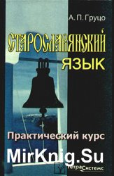Старославянский язык: практический курс