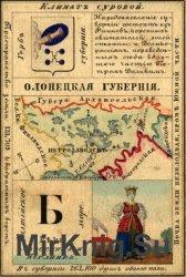 Губернии Российской империи (Сувенирный набор открыток)