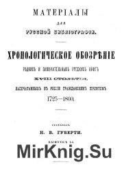 Материалы для русской библиографии. Хронологическое обозрение редких и заме ...