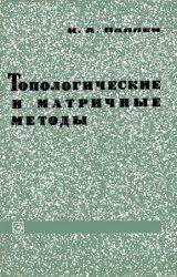 Топологические и матричные методы