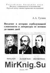 Введение в историю серболужицкой словесности и литературы от истоков до наш ...