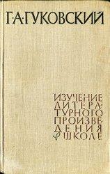 Изучение литературного произведения в школе (Методологические очерки о мето ...