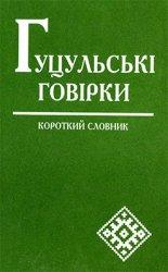 Гуцульськi говiрки. Короткий словник