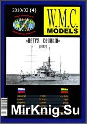 """Броненосец """"Петръ Великій"""" [WMC Models 04]"""