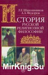 История русской религиозной философии
