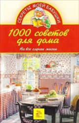 1000 советов для дома. На все случаи жизни