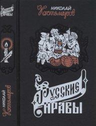Русские нравы