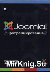 Joomla Программирование