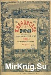 Живописное обозрение 1892 г. Том1, 2