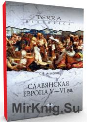 Славянская Европа V - VI вв