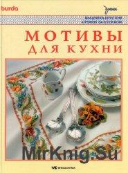 Мотивы для кухни