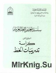 Arabic Course (Курс арабского языка)