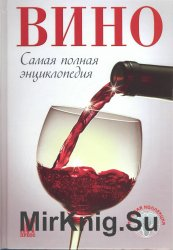Вино. Самая полная энциклопедия