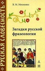 Загадки русской фразеологии