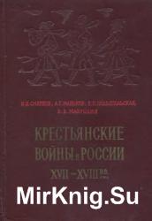 Крестьянские войны в России XVII-XVIII вв.