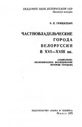 Частновладельческие города Белоруссии в XVI-XVIII вв