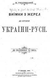Виiмки з жерел до историi Украiни-Руси до половини XI вiка