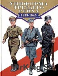 Униформа Третьего рейха 1939-1945гг