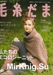 Keito Dama №147 Autumn 2010
